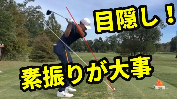 ゴルフは目隠し素振りを100回行うと正しいスイングが身につきやすい