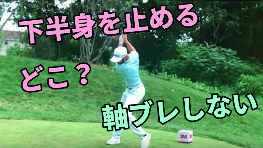 ゴルフは下半身!腕ではなくボールに当てるための極意は下半身にある