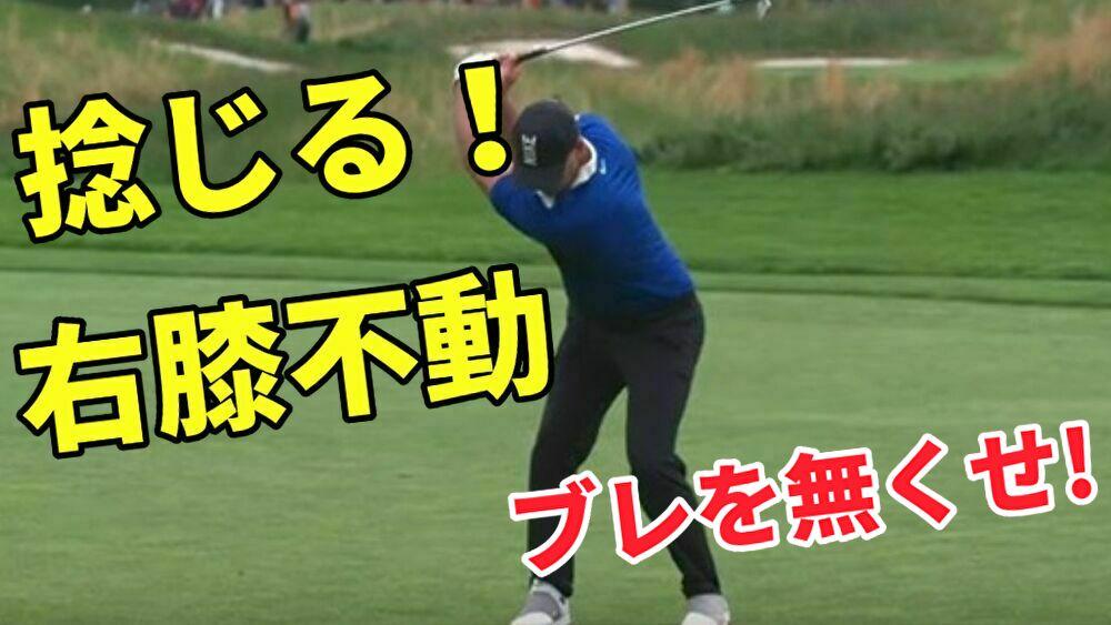 ゴルフスイングでは右膝固定の練習で動かさない意識を持つと方向性が安定する