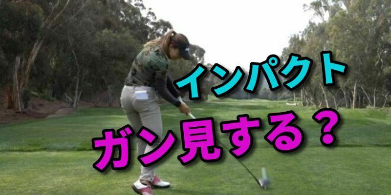 ゴルフのインパクトを見る意識は必要?【ボールの後ろを見る意識などは間違い】