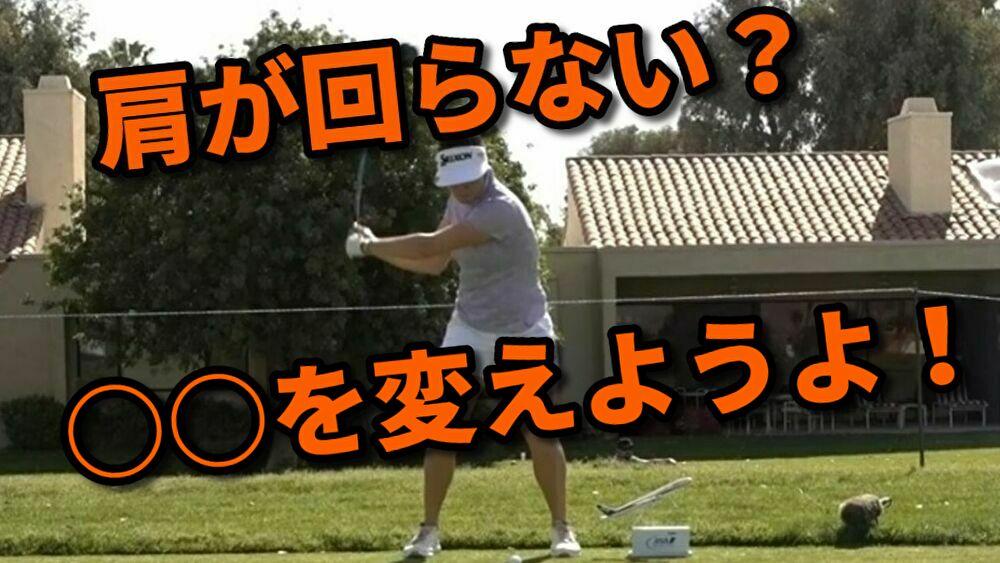 右足を飛球方向に対して90度は間違い?肩が回りにくくなる