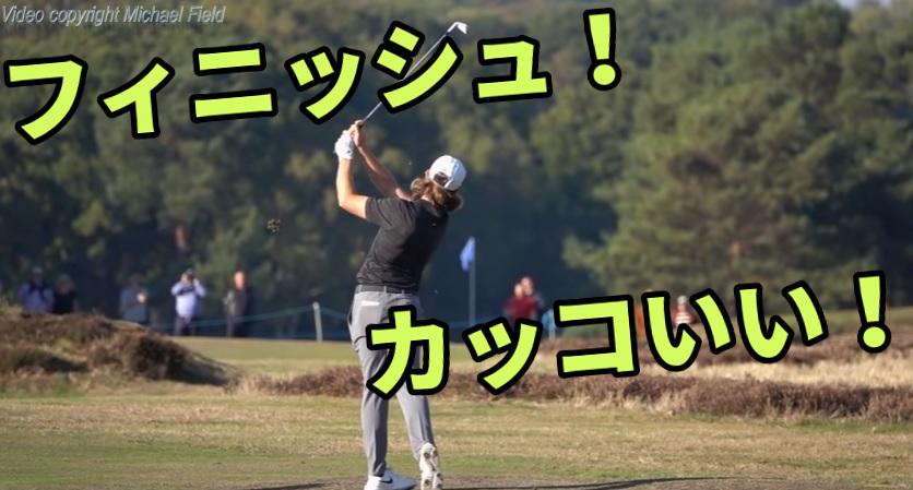 ゴルフのフォローで腕を伸ばす方法【美しいフィニッシュへ繋げる腕の動き】