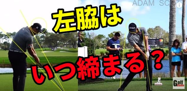 ゴルフスイングで正確な縦振りを作るには左脇を締める感覚が重要となる