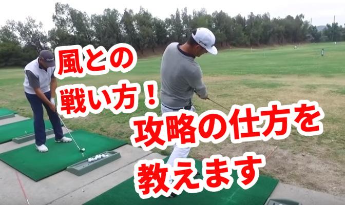 ティーの高さにより球筋を変えるときの落とし穴とアゲンストとフォローの攻略法