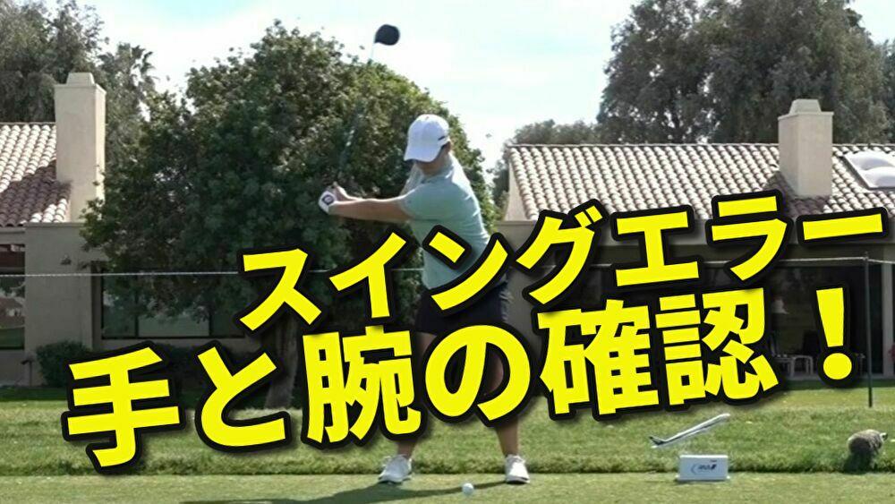 手と腕がスイング中にどのように動いているのかわかる練習方法