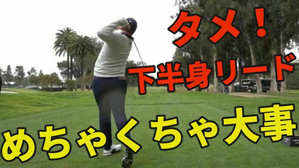 手打ちを矯正できる!上半身の動きを自動的に封じるある方法とは?