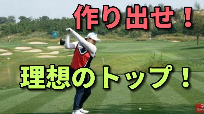 野球のスローイングの動作がゴルフのトップの形を作り出す