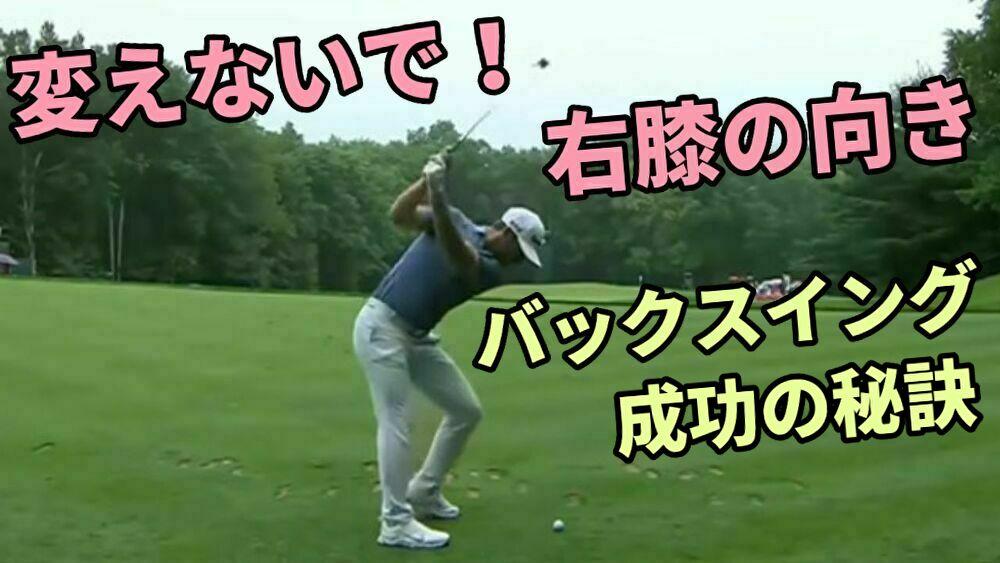 バックスイングで右膝の向きが変わらないから肩が回り上体がねじり上がる