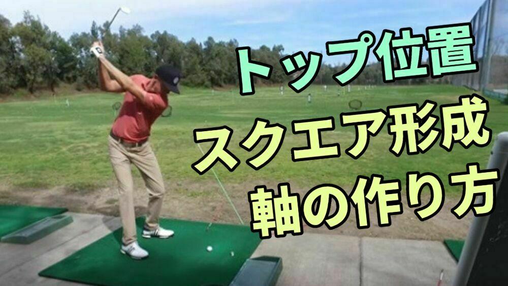スイング軸は首の付け根、トップはシャフトが飛球線と平行