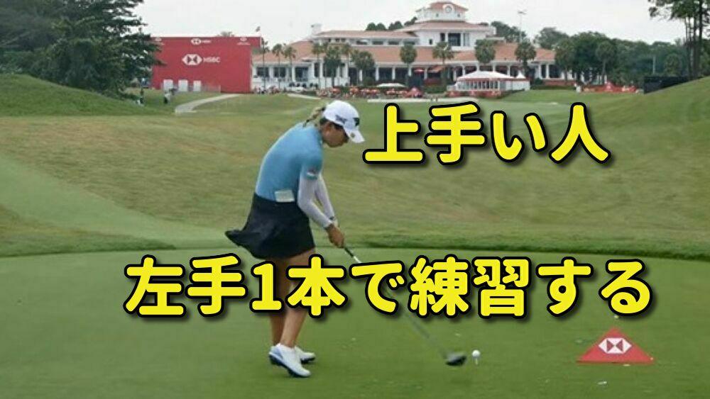 左手一本素振りで腰の連動によって腕の振りのフィーリングをマスターできる