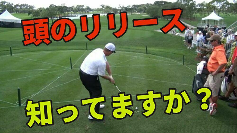 インパクトで目とボールの距離を保つための2つの方法と頭のリリースとは