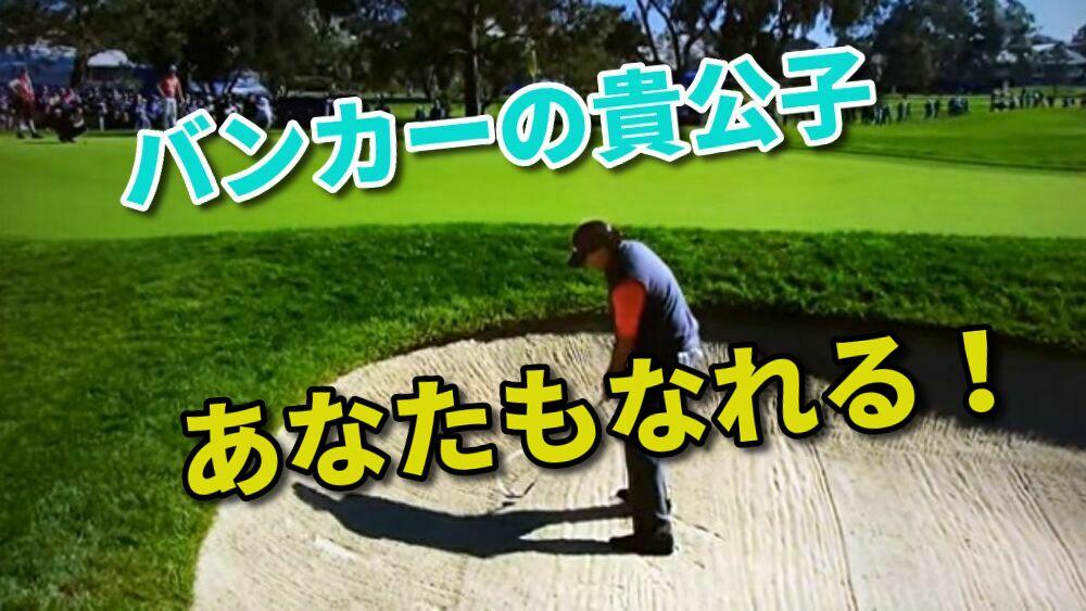 バンカーショットの基本【簡単に脱出できるボール位置、打ち方、砂の取り方】