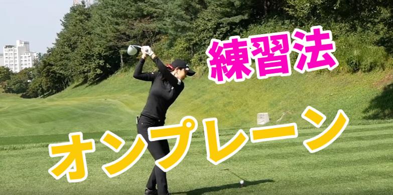 腕とクラブを同調させてオンプレーンに振るための練習方法