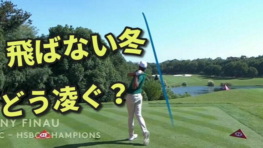 冬ゴルフは難しい【飛ばないし止まらないスコアが崩れる原因をクラブでしのぐ】