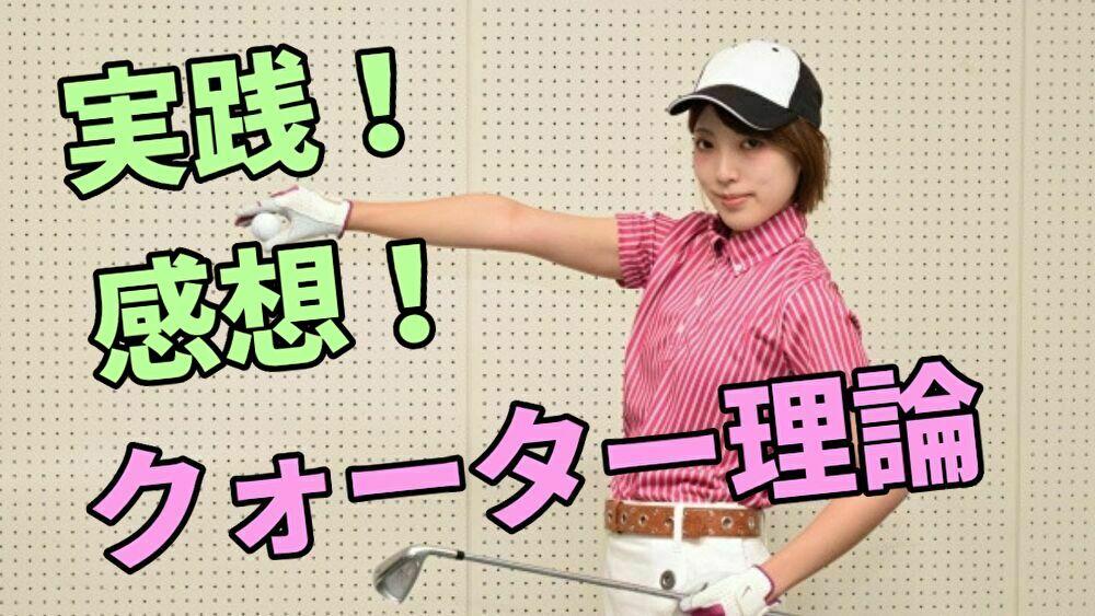 桑田泉プロのクウォーター理論はどうなの?ゴルフ初心者が実践してみた感想やレビュー
