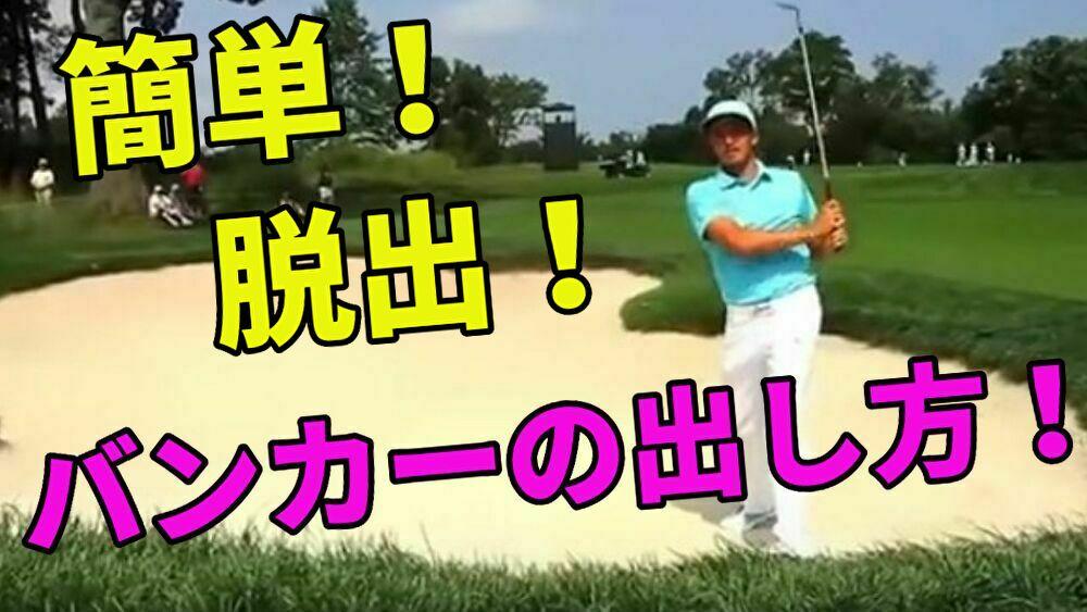 ゴルフ初心者でもバンカーからサクっと脱出する右手のひらの使い方