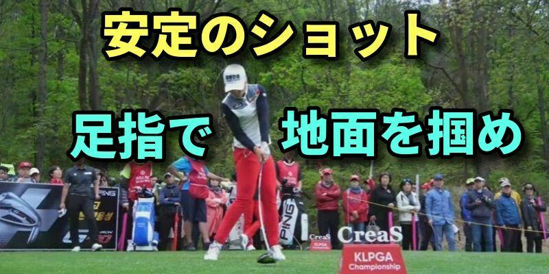 ゴルフは足の指で地面を掴め【軸ブレを防ぎ安定したアドレスで開眼する方法】