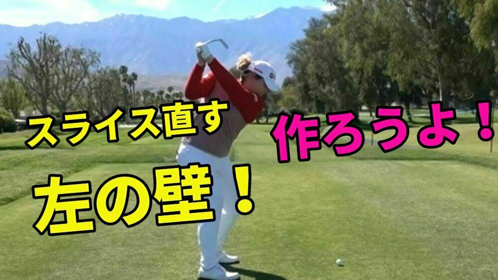 スライスを直すなら左股関節に重心を乗せる壁ドン練習がおすすめ