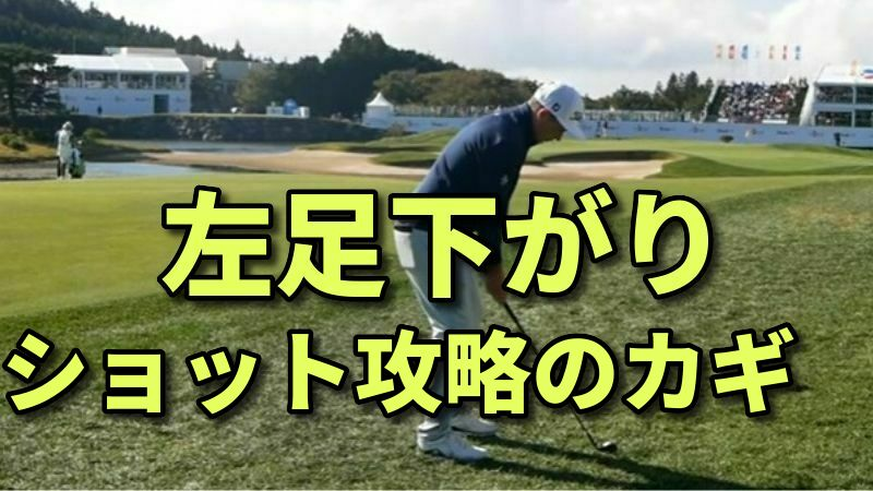 左足下がりは左内ももを締めて打つことでダフリやトップを防止できる