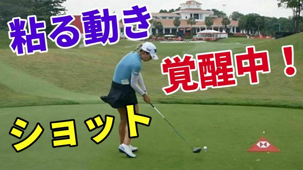 右足かかとを粘るベタ足で切り返してスイングするとゴルフスイングが覚醒する