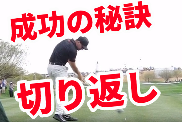 切り返しの下半身始動の意味は両ひざを曲げる動きが正解