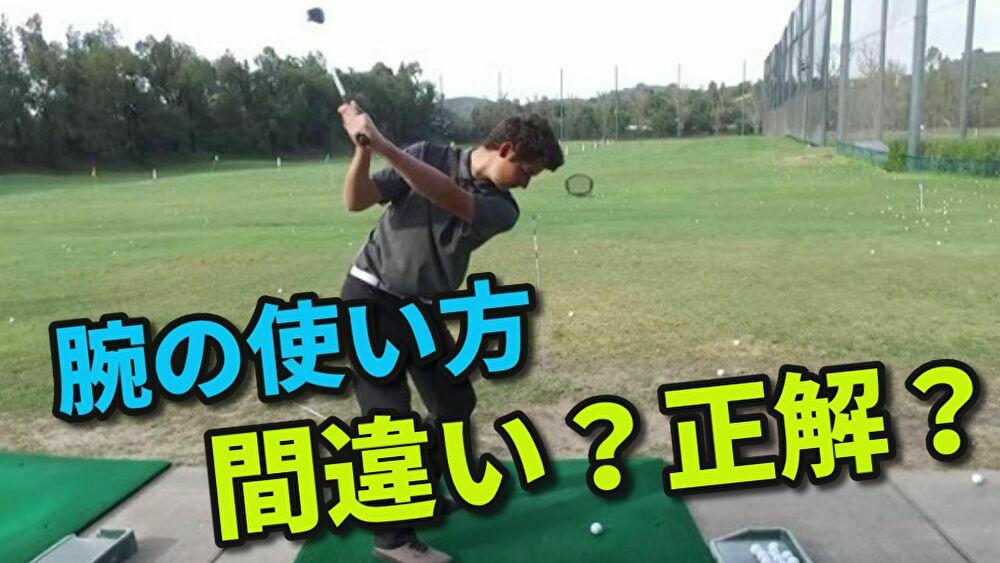 ゴルフは左右の腕の旋回ができてはじめて基本ができる