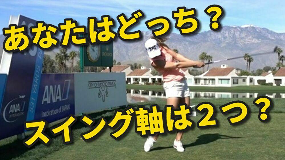 ゴルフのスイング軸は2種類ある(前軸、後ろ軸)あなたはどっち?