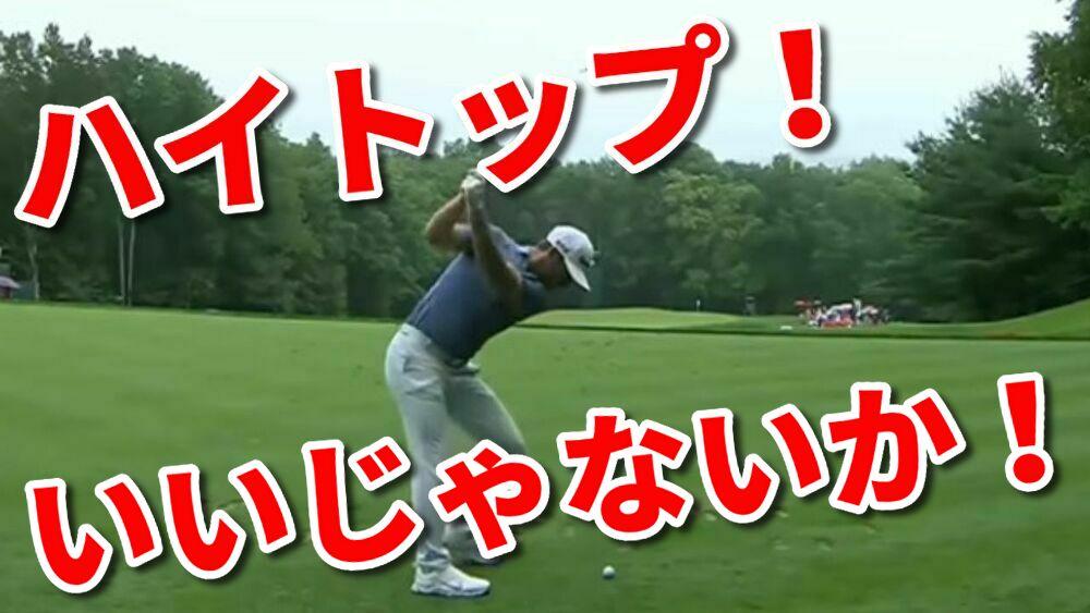 ハイトップで飛ばすゴルフスイングは上手投げと同じ