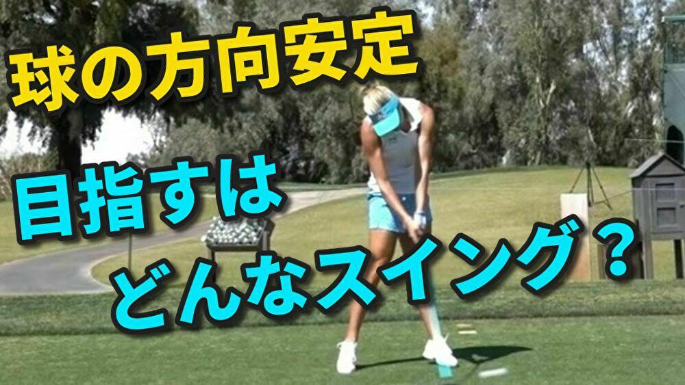 左手甲を意識して球の方向性を安定させる原江里菜プロの教え