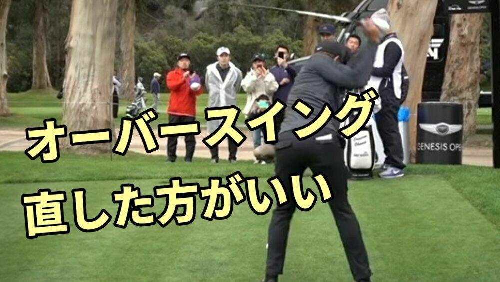 初心者ゴルファーがオーバースイングになってしまう原因3つとその解決方法