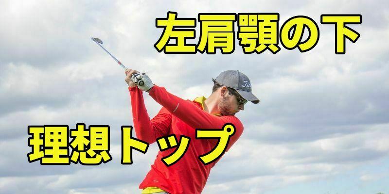 トップで左肩がアゴの下に入ると軸が安定して捻転の深い正しいスイングになる