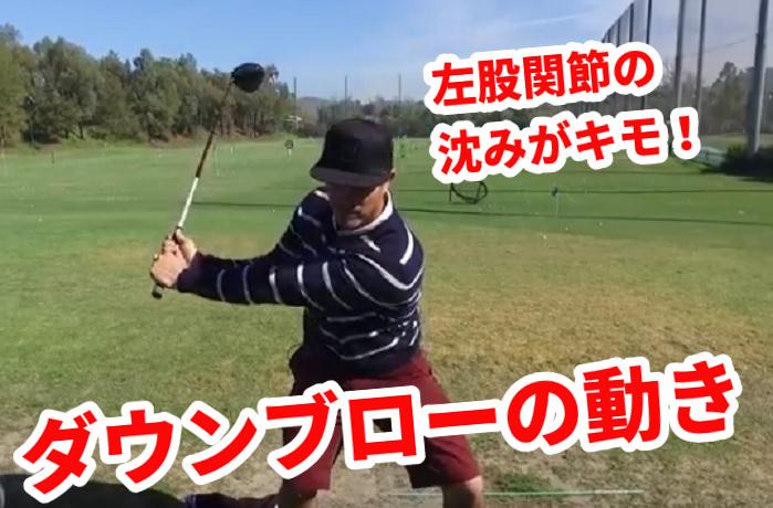 ダウンブローに打つには左股関節を沈ませながらダウンスイング