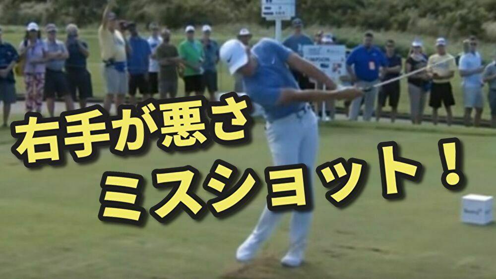 ゴルフのミスショットの多くは右手の使い過ぎが原因