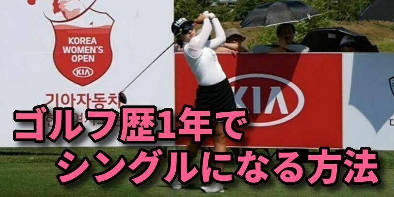 ゴルフ歴1年ちょっとでも78でラウンドできる再現性の高いスイング
