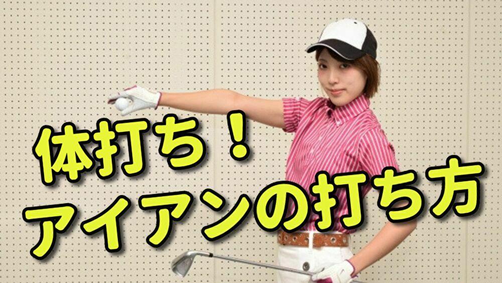 中井学プロのアイアンショットの基本は体打ち!体の正面に腕があり続ける感覚とは?