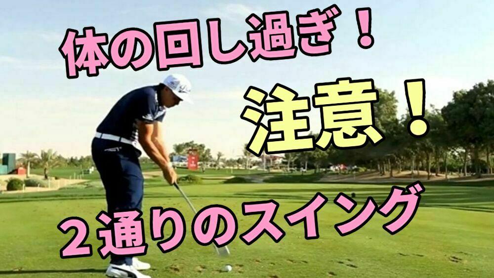 ゴルフスイングの上半身の動かし方は2通りのスイングの違いで別れる