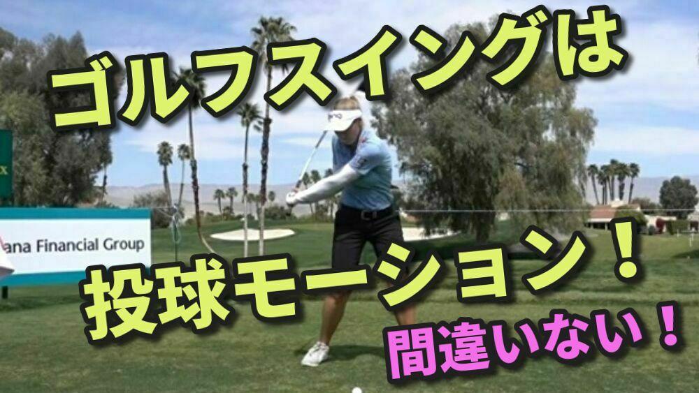 ゴルフスイング上達のカギは野球のスローイングにあり