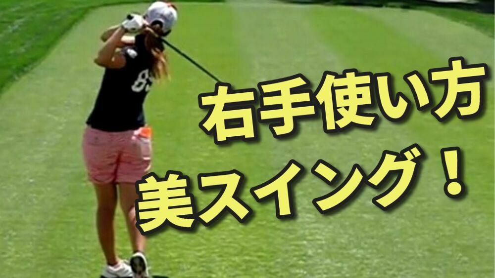右手を使うとロクなことがないのがゴルフ!3分で分かるタメの真実