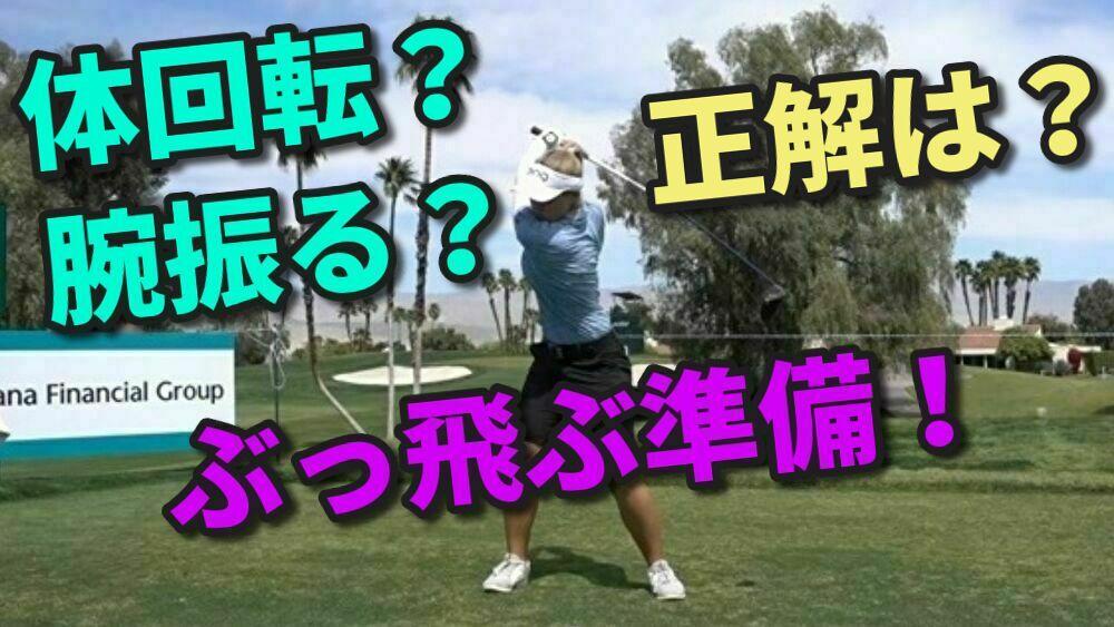 ゴルフの正しいスイング練習方法【フォローでフェース面は空に向けよう】