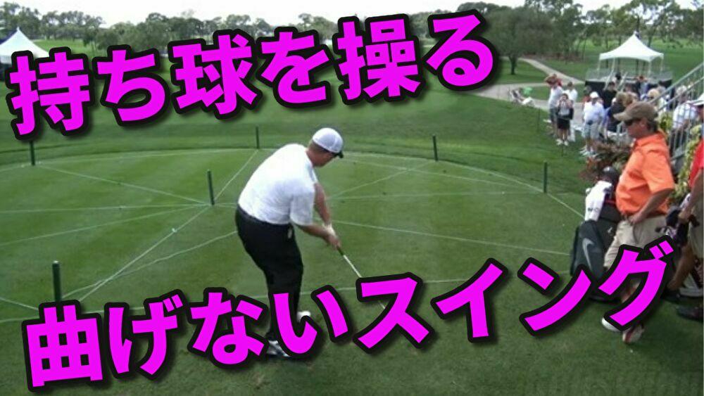 持ち球によってボール位置は変わり、曲げないスイングが簡単になる