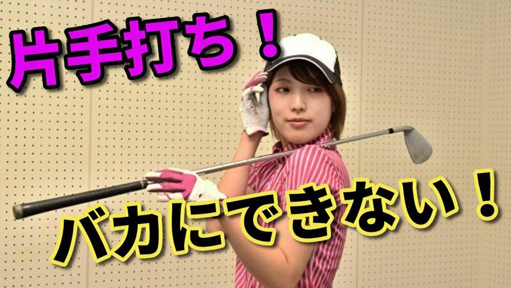 片手で打つ練習はゴルフを上達させる効果があるのを知ってますか?