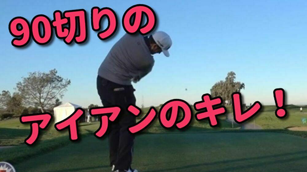 ゴルフのスコア90を切れるマネジメント!【コースを手前から攻略するショットを徹底】