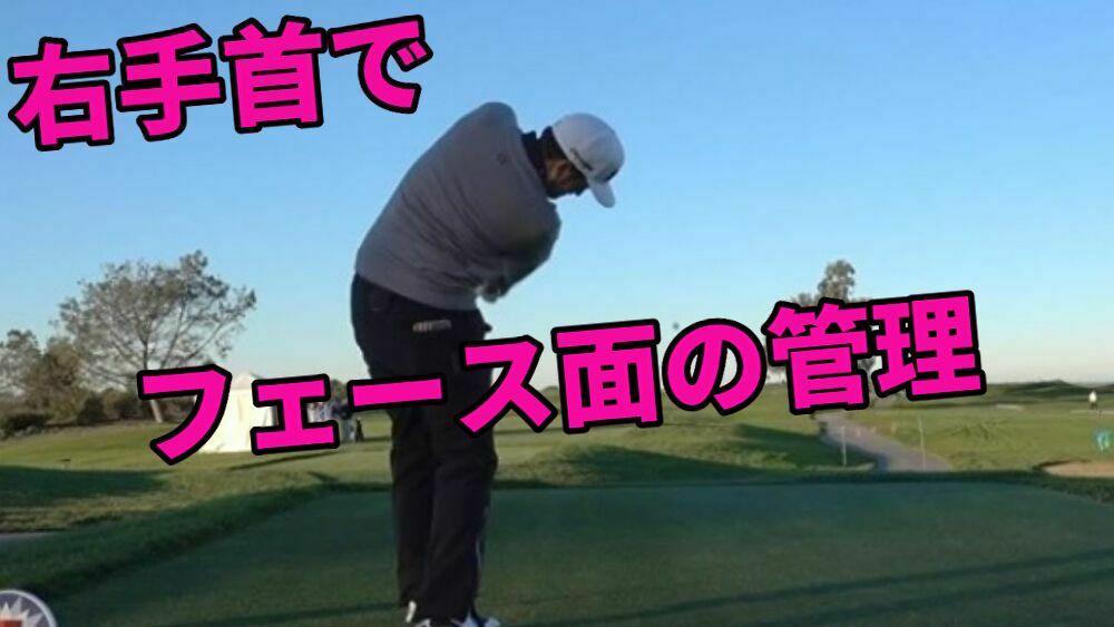 ゴルフスイングは右手首の使い方でフェース面が変わる