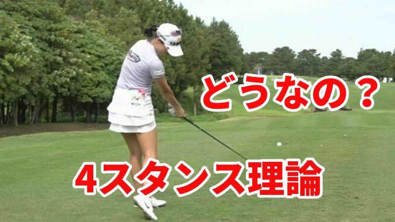 4スタンス理論ゴルフ【タイプ別セオリーでゴルフに役立てる方法】