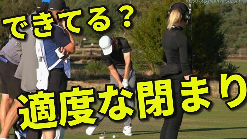ゴルフ右脇はトップで適度に閉まっているが正解