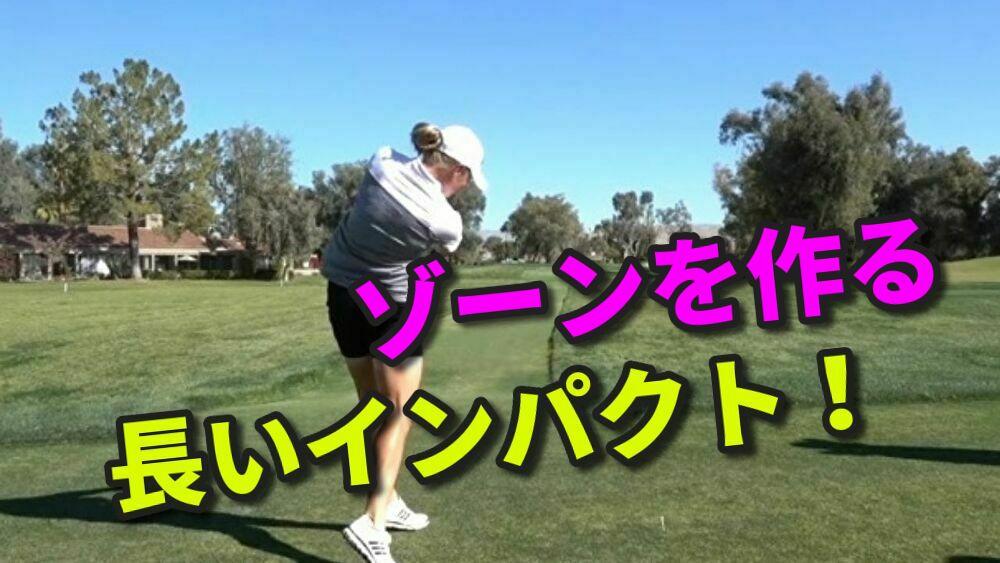 インパクトゾーンを長くできるボールを左に置いての練習