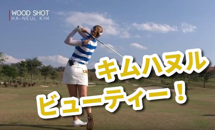 左腕を伸ばすキムハヌル選手のボディーターンスイングを分析!女性ゴルファーにお勧めのスイング