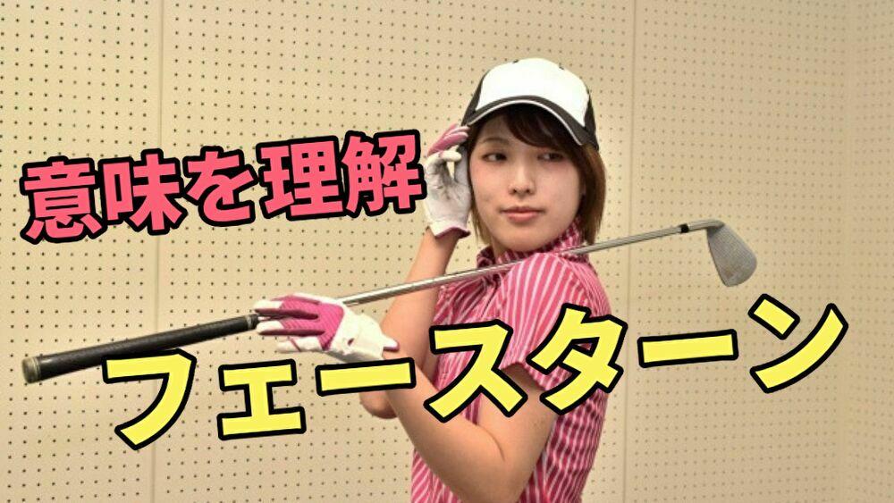 ゴルフが下手なのはフェースターンという原理を理解してないから