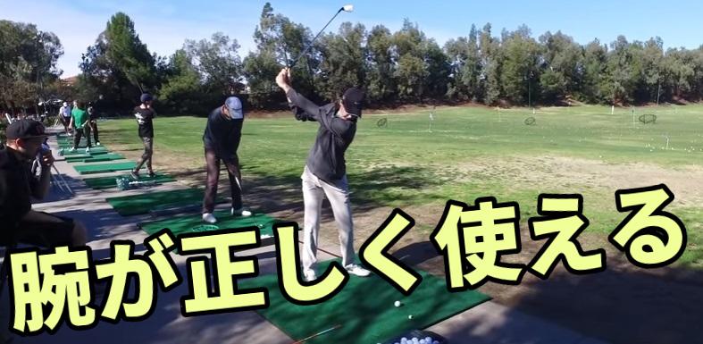 ゴルフスイング腕を正しく使えるようになる簡単なドリル