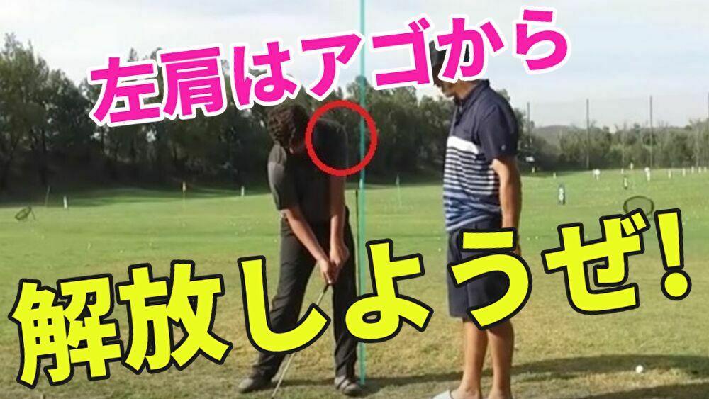 切り返し ゴルフ スイング ゴルフ切り返しからの自然落下打法の感覚や動きを覚える練習
